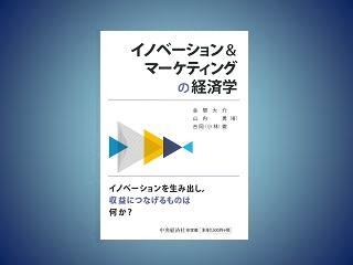 【お知らせ】吉岡(小林)専任講師の著書『イノベーション&マーケティングの経済学』が刊行されました