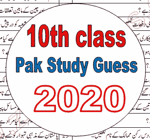 10th class Pak study important short and long questions chapterwise