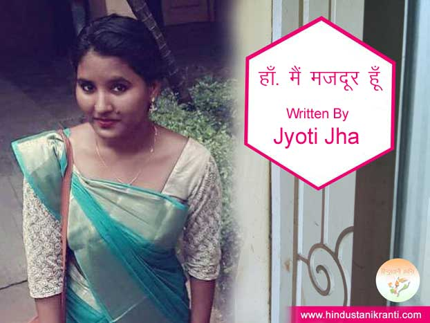 ज्योहाँ. मैं मजदूर हूँ | Best poem | Jyoti Jha