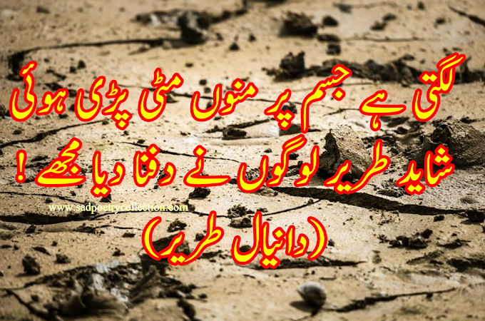 Sad poetry||sad poetry in urdu||sad whatsapp status poetry/poetry for love