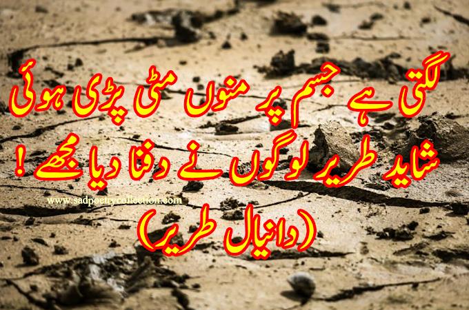 Sad poetry||sad poetry in urdu||sad whatsapp status poetry/poetry for love