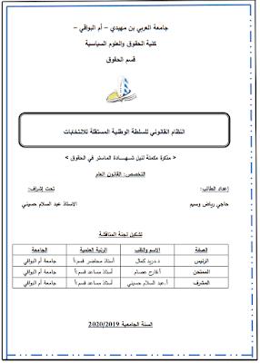 مذكرة ماستر: النظام القانوني للسلطة الوطنية المستقلة للانتخابات PDF