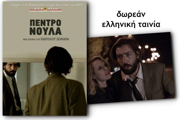 Δωρεάν Ελληνική Ταινία - Pedro noula