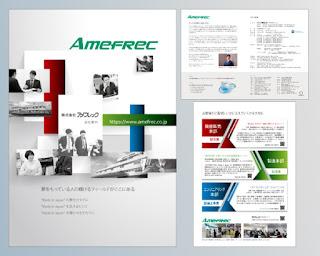 https://www.amefrec.co.jp/recruit/2021AMEFREC_recruit.pdf