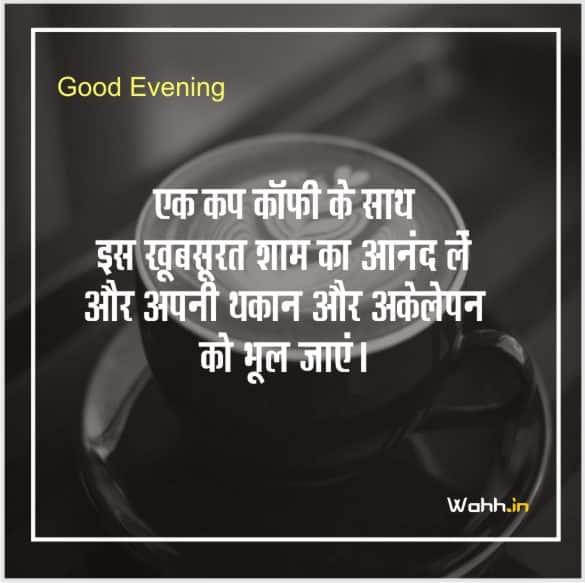 Good Evening Coffee Wishes in hindi