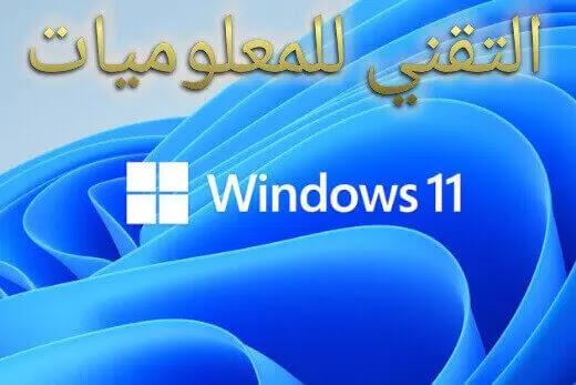 ماذا لو لم تقم بالترقية إلى Windows 11  أغسطس 2021