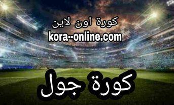 كورة جول بث مباشر kooora goal موقع كوره جول kora goal مباريات اليوم koora goal
