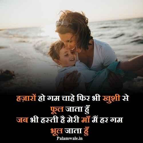 Maa Par Shayari