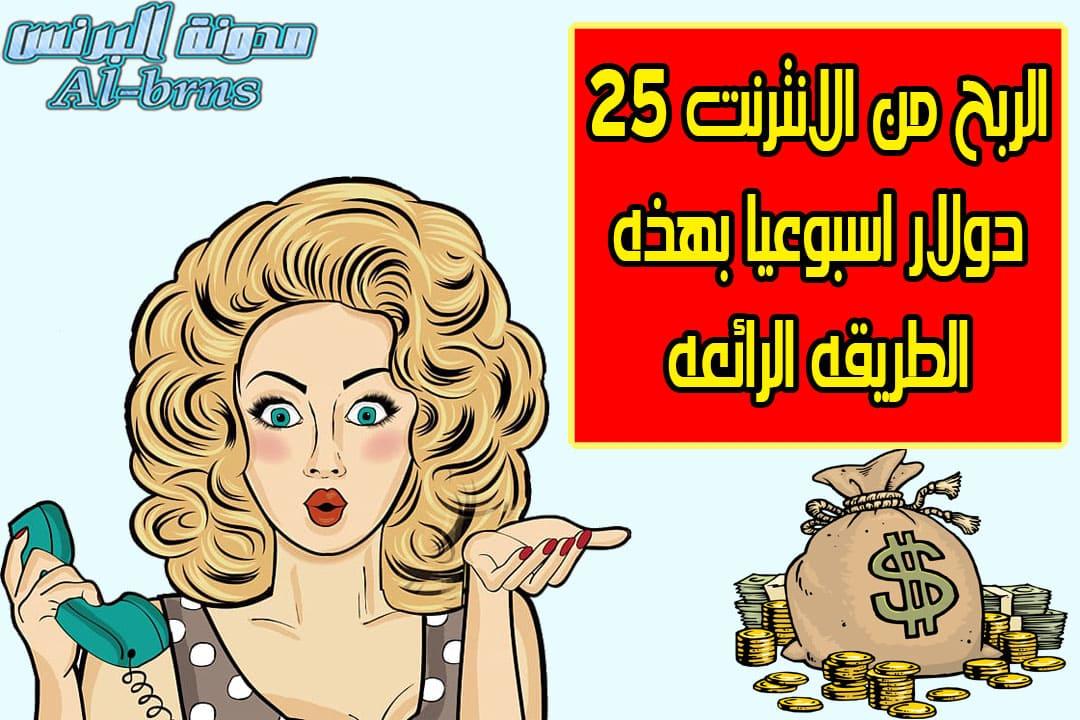 الربح من الانترنت, فايفر, جوجل ادسنس, الربح من الانترنت في مصر, الربح من جوجل ادسنس, الربح من الانترنت بدون راس مال, الربح من الانترنت مجانا,