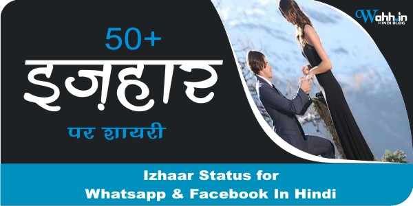 Izahaar-Status-For-Whatsapp-Facebook