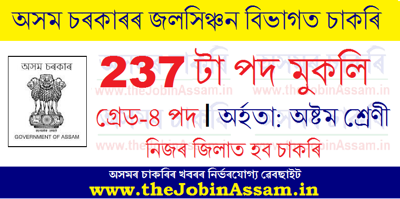 Irrigation Department, Assam Recruitment 2021: