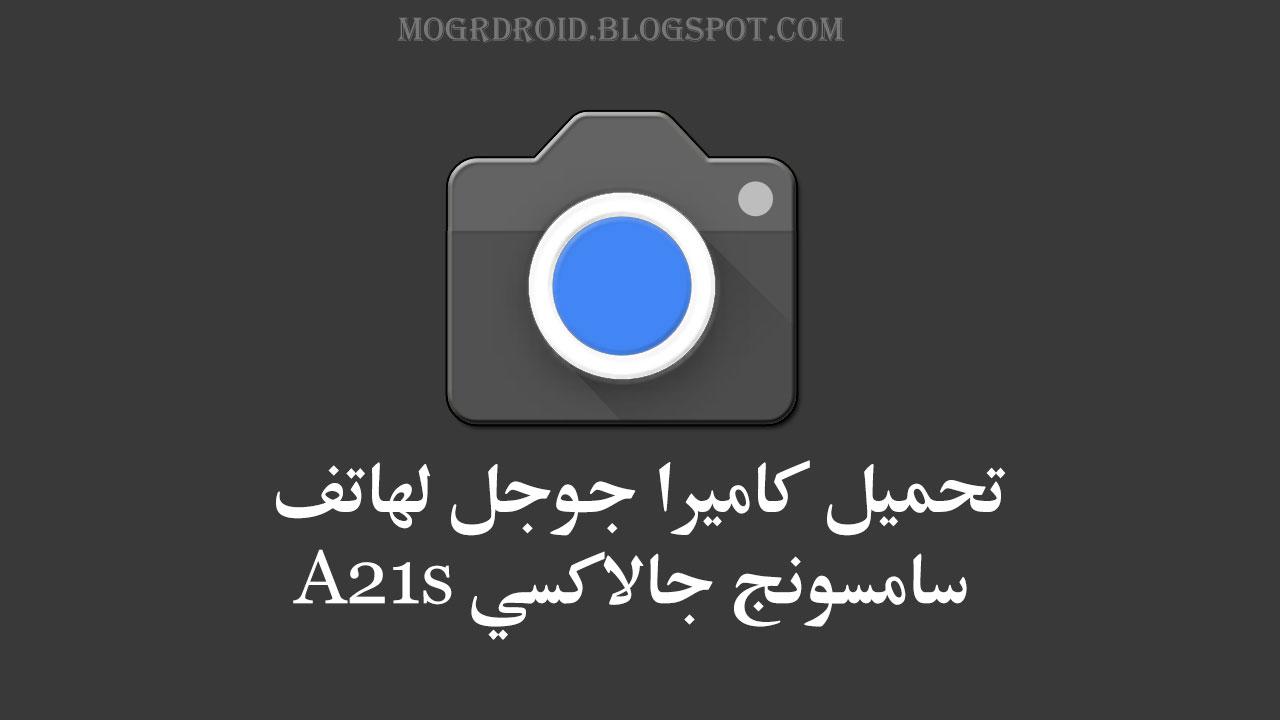 جوجل كاميرا سامسونج a21s