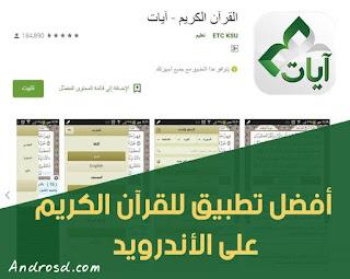 تطبيق القرآن الكريم apk