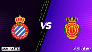 مشاهدة مباراة إسبانيول وريال مايوركا بث مباشر اليوم بتاريخ 27-08-2021 في الدوري الإسباني