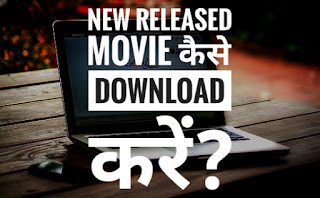 New Movie Kaise Download Kare. New Movie Download Kaise Kare.