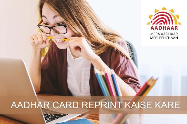 Aadhar Card को Reprint कैसे करते है
