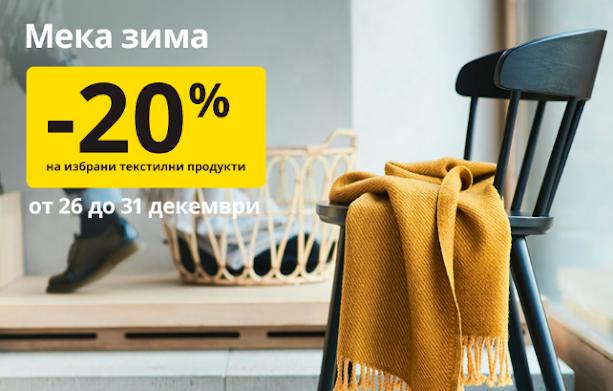 IKEA Промоции и Топ Оферти от 26-31 Декември 2020 → ТОПЛИ и УЮТНИ ПРАЗНИЦИ
