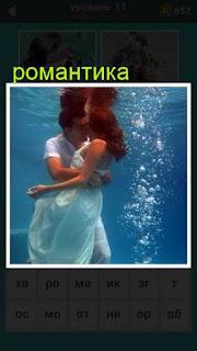 мужчина и женщина под водой целуются, настоящая романтика 667 слов 11 уровень