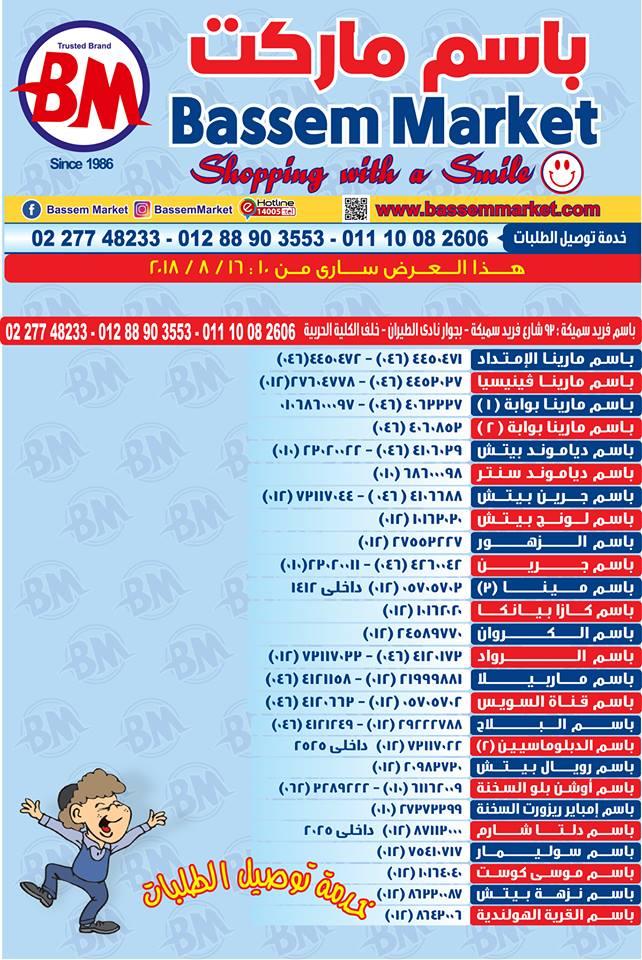 عروض باسم ماركت مصر الجديدة من 10 اغسطس حتى 16 اغسطس 2018