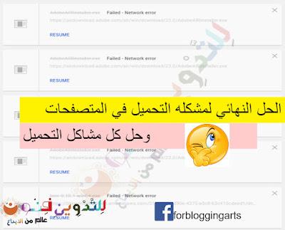 حل مشكلة فقط التحميل في متصفحات ومن ابرزهم متصفح Google Chroom