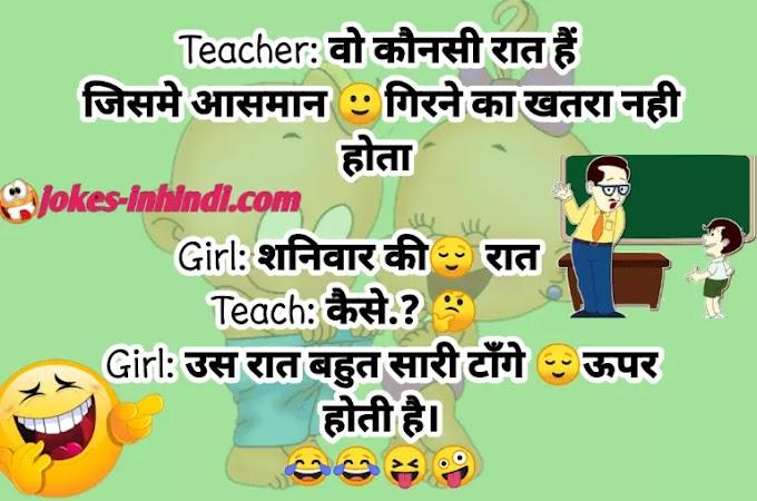 नॉन वेज जोक्स इन हिंदी | non veg jokes