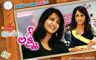 Anushka in Prematho Mee Lakshmi -12th May