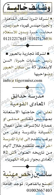 وظائف اهرام الجمعة 27-11-2020 | وظائف جريدة الاهرام الاسبوعى وظائف دوت كوم