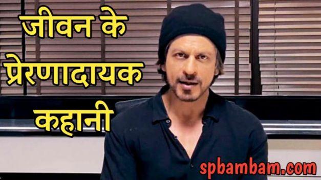 जीवन के प्रेरणादायक कहानी- Real Life Motivation Story in Hindi