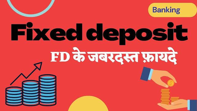 fixed deposit क्या होता है -