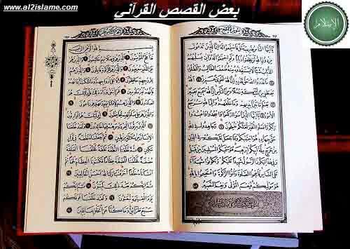 بعض القصص القرآني قصة البقرة وقارون أهل الكهف
