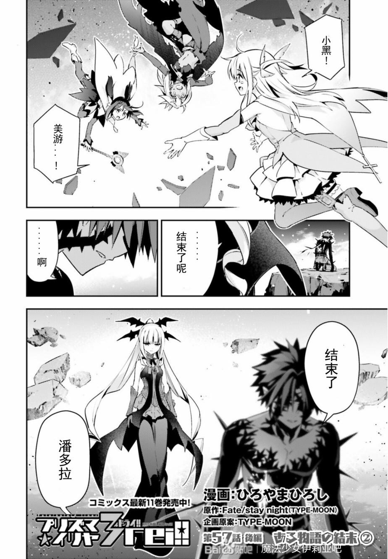 魔法少女☆伊莉雅3Rei: 73话 - 第3页