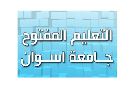 جداول امتحانات التعليم المفتوح جامعة اسوان دور يوليو 2018