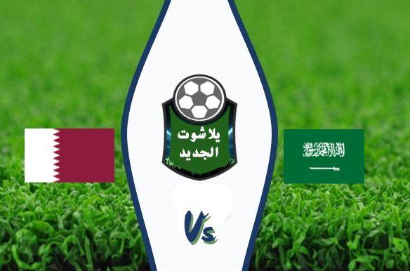 نتيجة مباراة السعودية وقطر اليوم الأحد 12-01-2020 كأس آسيا تحت سن 23 سنة