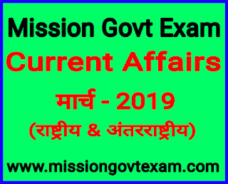 National & international current affairs march 2019, current affairs march 2019 in hindi