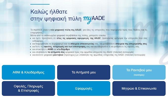 Ξεχάστε το Taxisnet ήρθε το MyAADE, η νέα ψηφιακή πλατφόρμα της ΑΑΔΕ