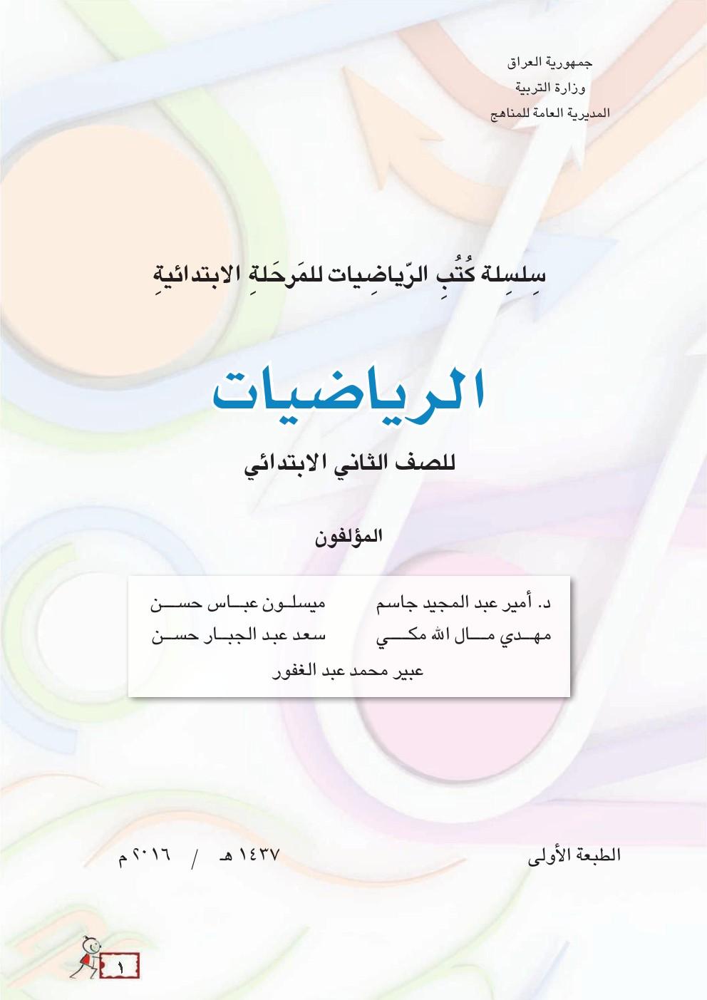 كتاب الرياضيات للصف الثاني الابتدائي المنهج الجديد 2016