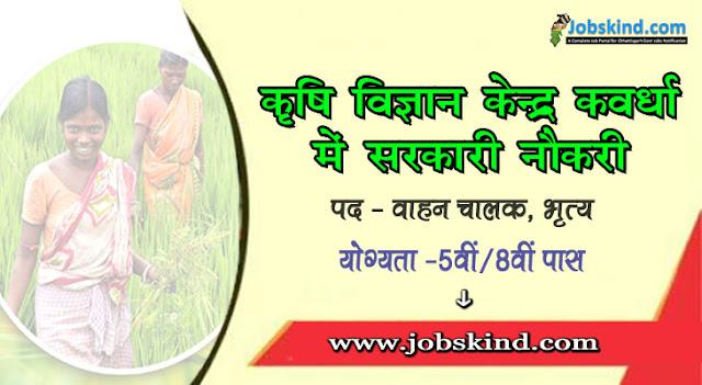 KVK Kawardha Recruitment 2020 Chhattisgarh Govt Job Advertisement Krishi Vigyan Kendra Kawardha Recruitment All Sarkari Naukri Information Hindi.