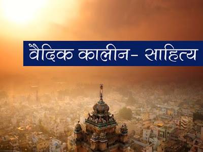 वैदिककालीन सभ्यता एवं संस्कृति (Civilization and Culture of the Vedic Age)  वैदिक साहित्य