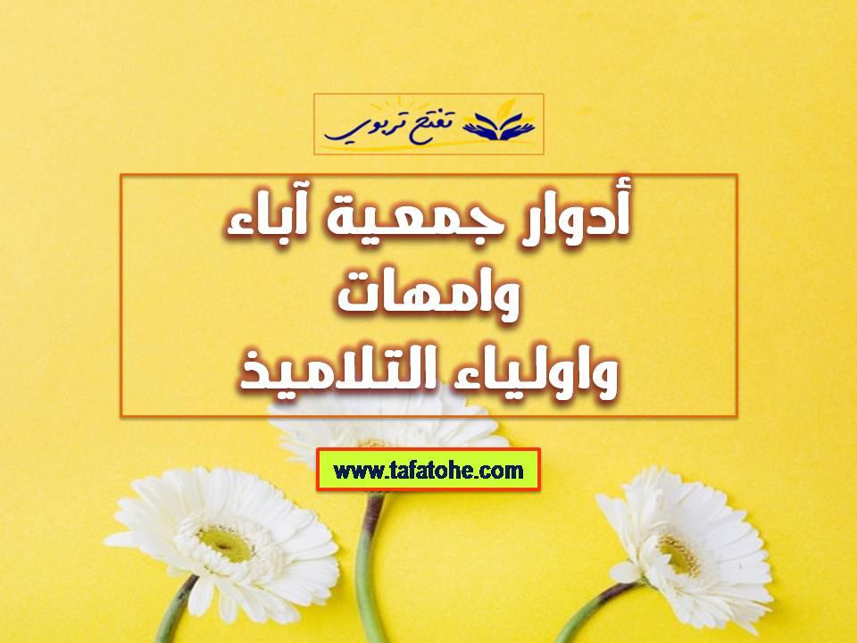 أدوار جمعية آباء وامهات واولياء التلاميذ