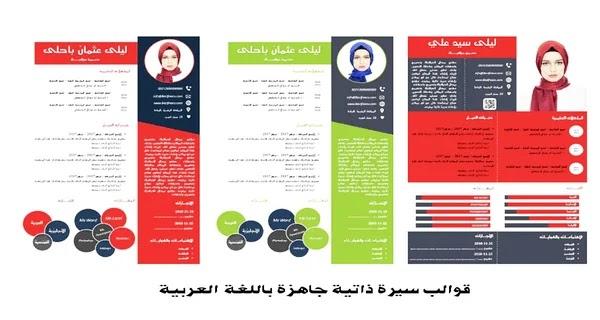 قوالب سيرة ذاتية جاهزة باللغة العربية