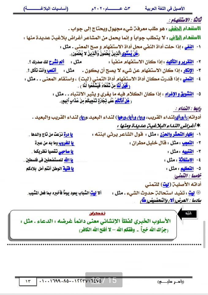 أساسيات البلاغة للثانوية العامة في١٥ورقة أ/ ياسر سليم 13