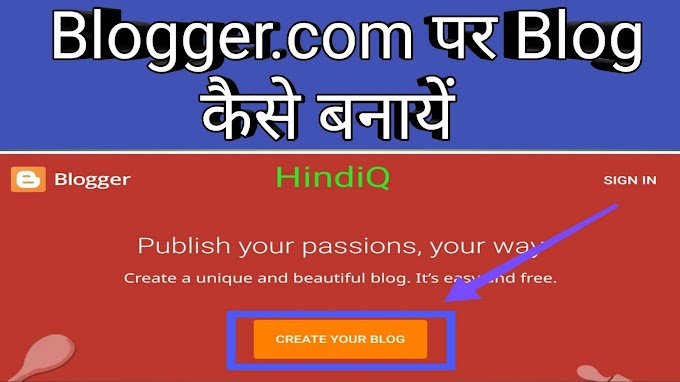 Blogger.com पर Account कैसे बनाये?