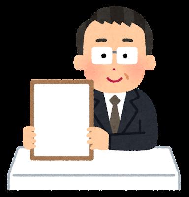 元号を発表する人のイラスト(白紙)