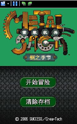 【NDS】重裝機兵:鋼之季節中文版(Metal Saga:Hagane no Kisetsu)!