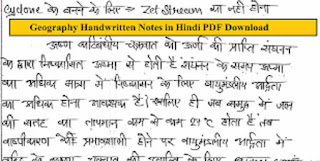Geography in Hindi Notes