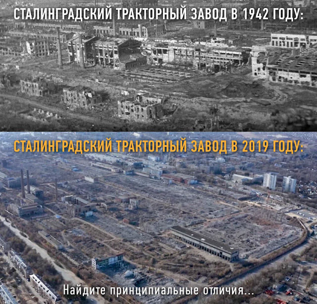 Сталинградский тракторный завод не разрушен, а руинизирован: