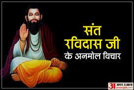 Sant Ravidas Ji Ki Pothi