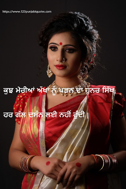 Eyes Quotes in Punjabi Font