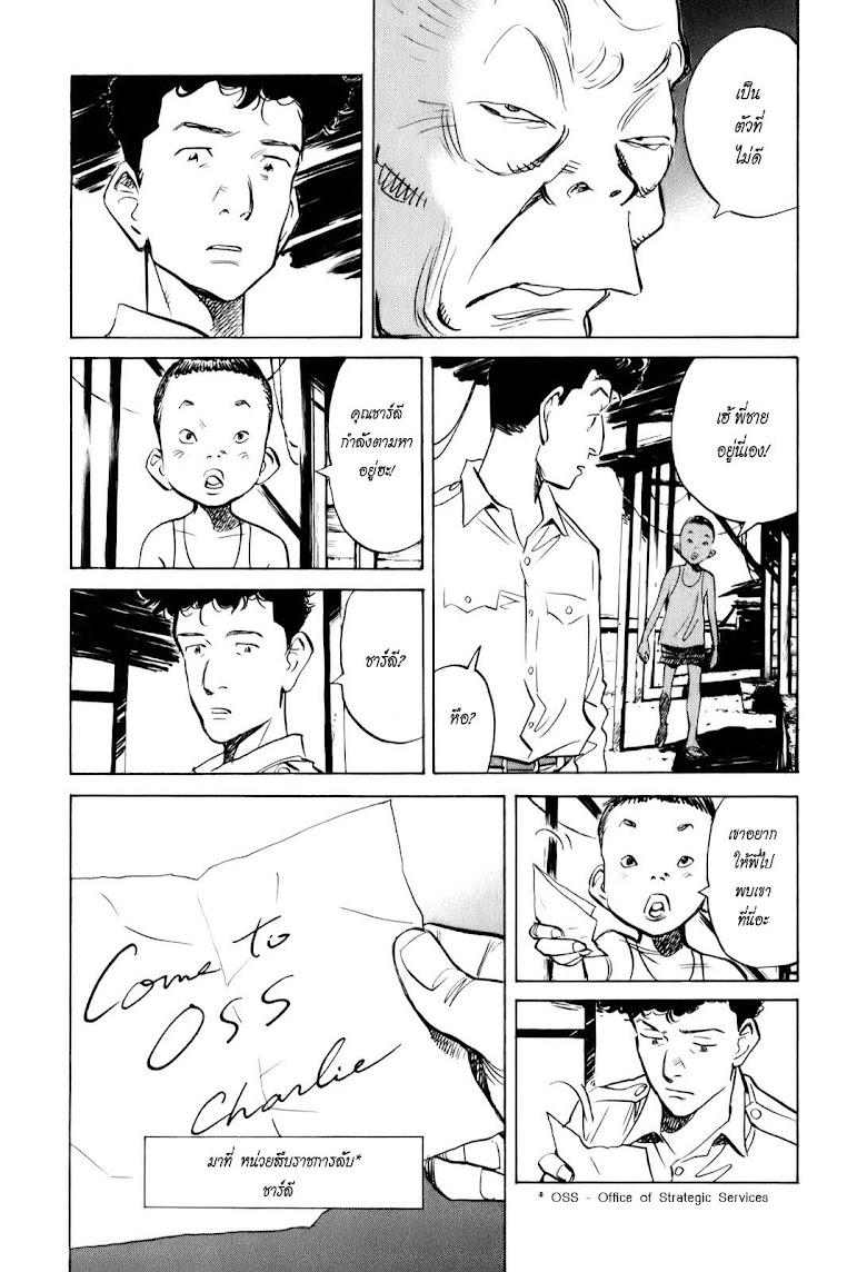 Billy Bat - หน้า 8
