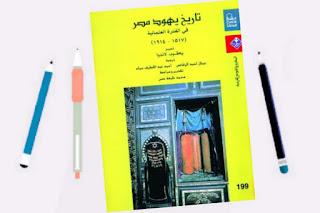 تحميل pdf كتاب تاريخ يهود مصر فى الفترة العثمانية (1517 -1914) المؤلف: يعقوب لاندوا المترجم: نخبة